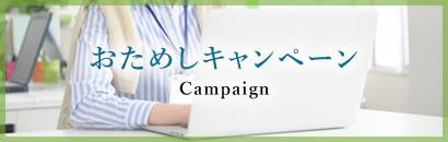 おためしキャンペーン